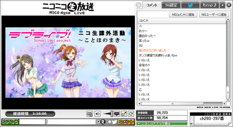 ことほのまき 2013-04-26