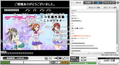 ことほのまき 2013-06-30