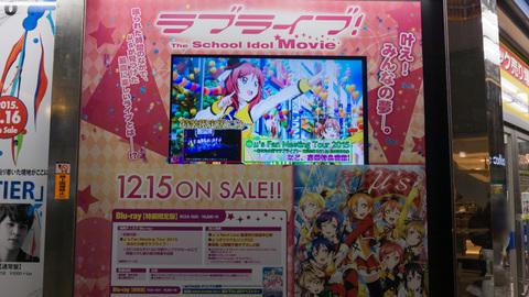 新宿ピカデリー前のアニメイト店頭
