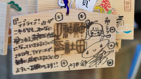 内田彩さんの書いた絵馬