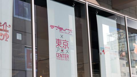 ラブライブ!×東京アニメセンター