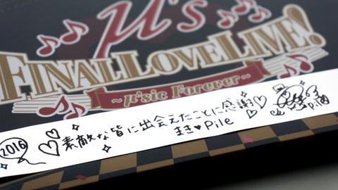 Final LoveLive! 銀テープ
