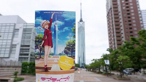 福岡タワーと凛ちゃん