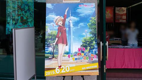 「μ's Fan Meeting Tour 2015」福★岡