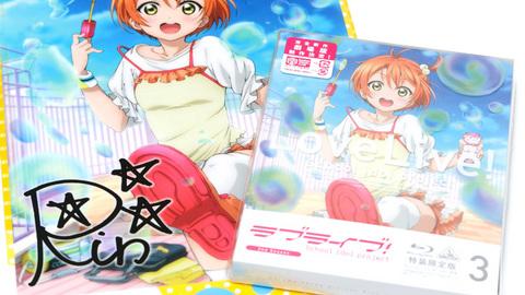 「ラブライブ!」2nd season Blu-ray第3巻