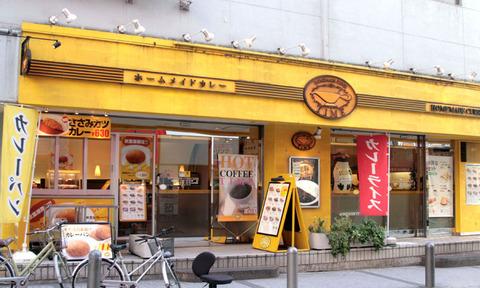 ホームメイドカレー・タイム秋葉原店