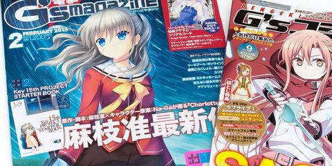 電撃G's magazine 2月号他