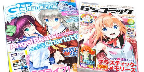 電撃G's magazine 6月号