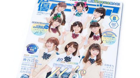 声優アニメディア 2015年8月号