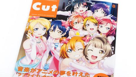 「Cut」2015年8月号