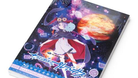 「放課後のプレアデス」Blu-ray5巻