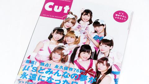 「Cut」2016年6月号