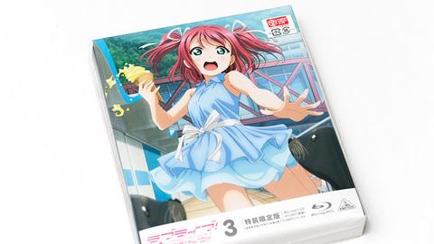 「ラブライブ!サンシャイン!!」Blu-ray第3巻