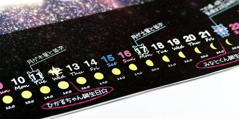 「放課後のプレアデス」天文カレンダー2017