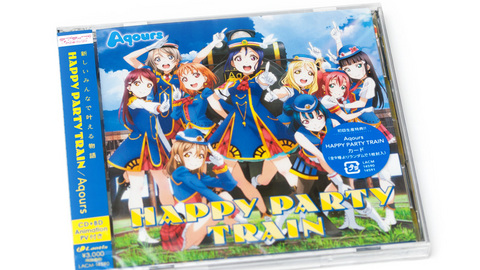 Aqours 3rdシングル「HAPPY PARTY TRAIN」