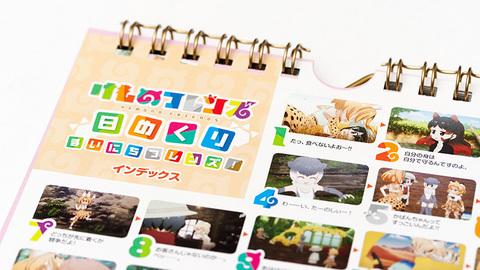 「けものフレンズ」日めくりカレンダー