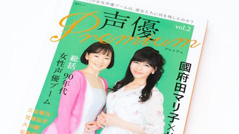 声優Premium Vol.2