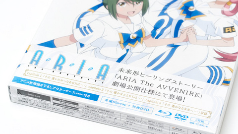 「ARIA The AVVENIRE」Blu-ray