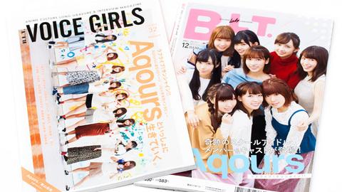 VOICE CIRLS Vol.32・B.L.T.2017年12月号