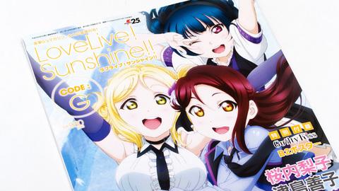 電撃G's magazine 増刊 ラブライブ!サンシャイン!! CODE:G