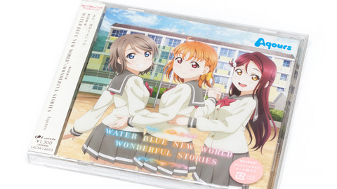 Aqours「WATER BLUE NEW WORLD/WONDERFUL STORIES」