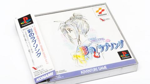 祝!「彩のラブソング」発売20周年!!