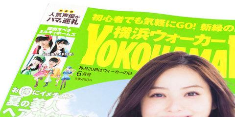 横浜ウォーカー2013年6月号