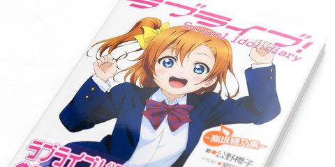 School idol diary ~高坂穂乃果~