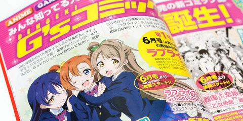 電撃G's magazine 5月号