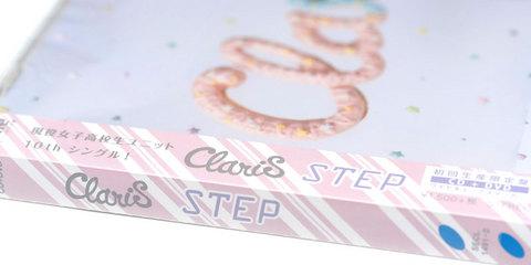 ClariS 10thシングル「STEP」