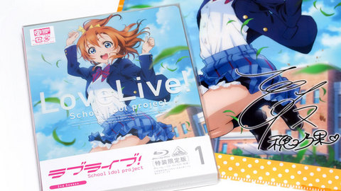 「ラブライブ!」2nd season Blu-ray第1巻