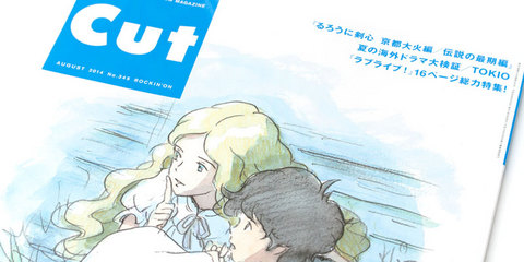 「Cut」8月号