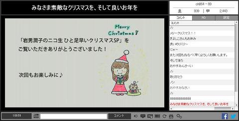 岩男潤子のニコ生 ひと足早いクリスマスSP