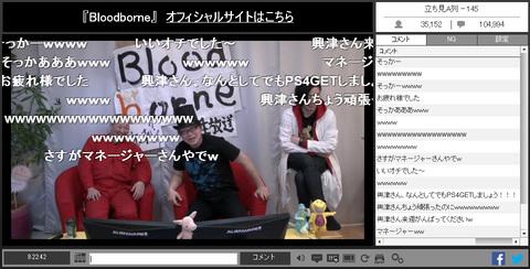 NGC『Bloodborne』生放送