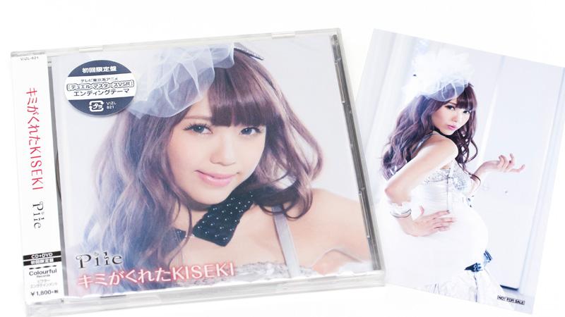 Pile 2ndシングル「キミがくれた...