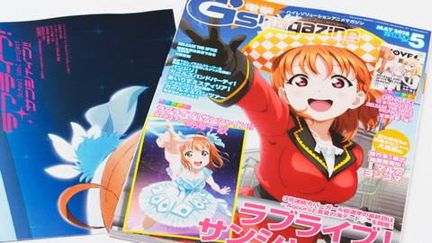 G's magazine 2018年5月号