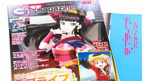 電撃G's magazine 2018年7月号